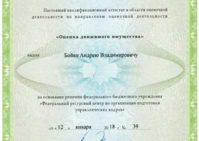 Квалификационный экзамен (движимое имущество) Бойко А.В