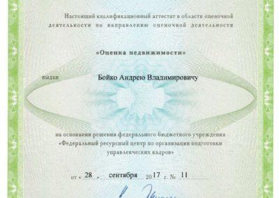 Квалификационный экзамен (недвижимость) Бойко А.В.