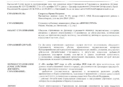 Полис о страховании Свирковой И.П. с 01.11.2017 по 31.10.2018
