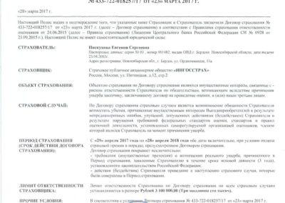 Полис страхования_Пискуновой