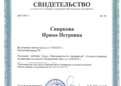 Свидетельство о членстве СРОО ЭС_Свирковой