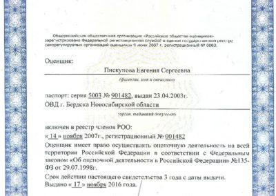 Свидетельство о членстве в РОО_ Пискуновой
