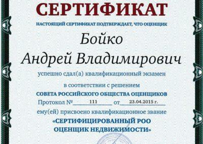 Сертифицированный оценщик РОО Бойко