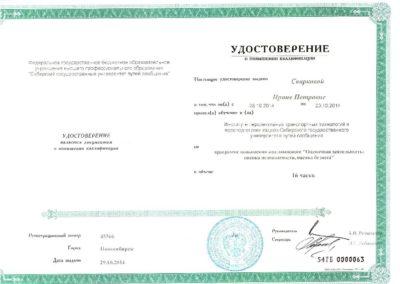 Удостоверение о повышении квалификации 2014_Свирковой