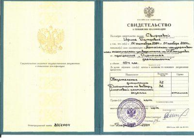 Удостоверение о повышении квалификации_2004_Свирковой