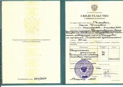 Удостоверение о повышении квалификации_2007_Свирковой