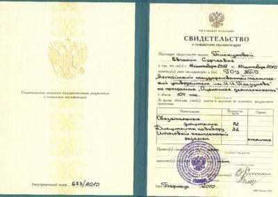 Удостоверение о повышении квалификации_2010_Пискуновой