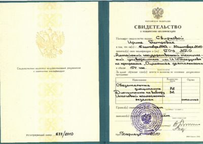 Удостоверение о повышении квалификации_2010_Свирковой