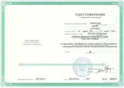 Удостоверение о повышении квалификации_2016_Свирковой