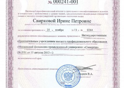 квалификационный Аттестат эксперта Свирковой